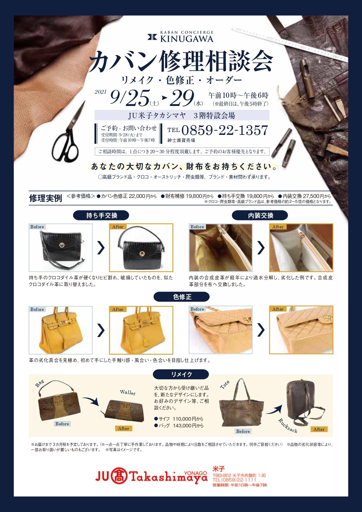 京都伊勢丹 カバン修理相談会