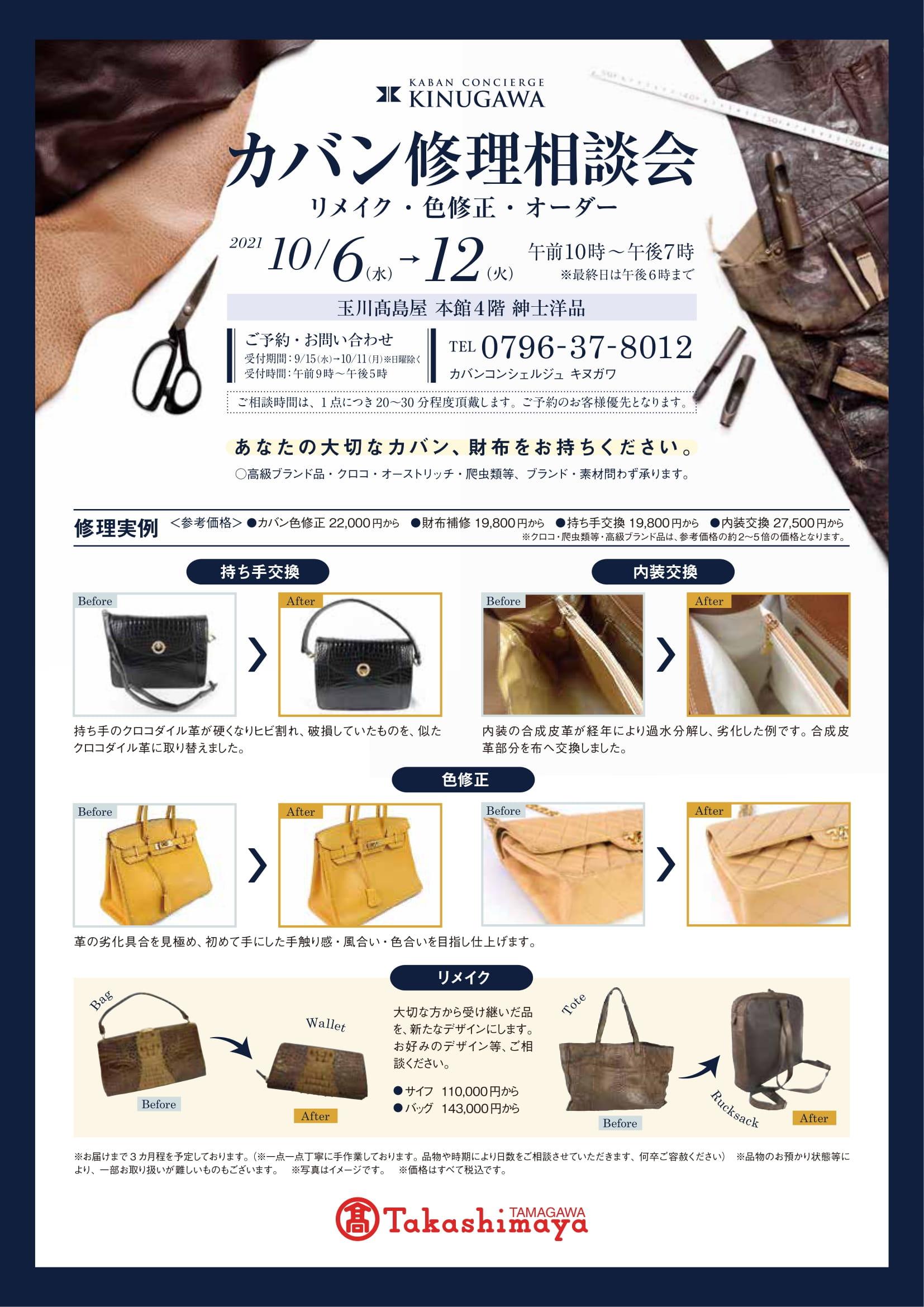 玉川高島屋 カバン修理相談会