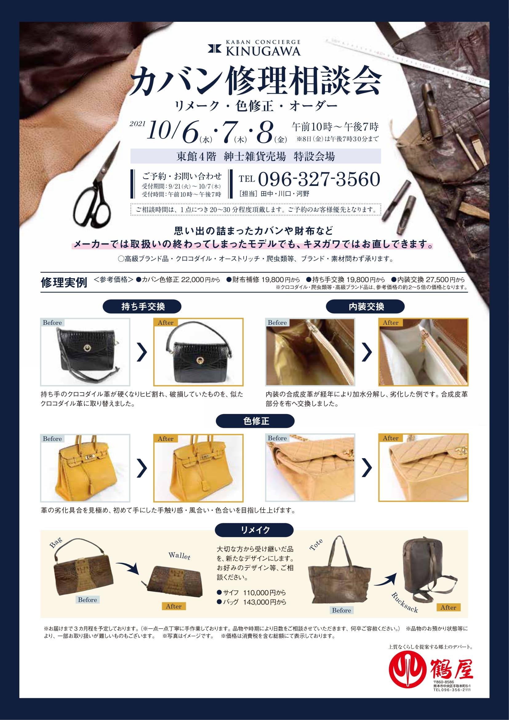 鶴屋百貨店 カバン修理相談会